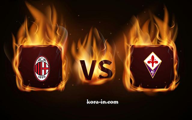 كورة ستار مشاهدة مباراة فيورنتينا وميلان بث مباشر كورة اون لاين لايف اليوم 21-03-2021 الدوري الايطالي