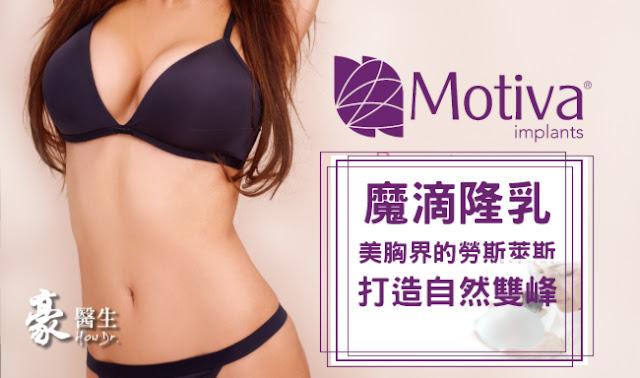 隆乳新境界:台灣Motiva魔滴究竟厲害在哪裡,高雄魔滴隆乳Motiva看過來