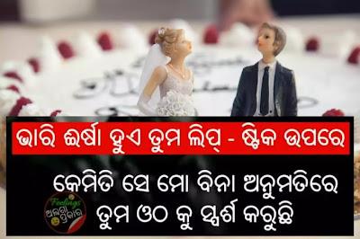 Oriya love shayari