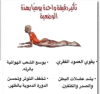 وضعيات صحية لاسترداد عافية الجسد
