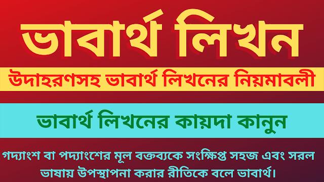 ভাবার্থ লিখন Vabartha Likhon