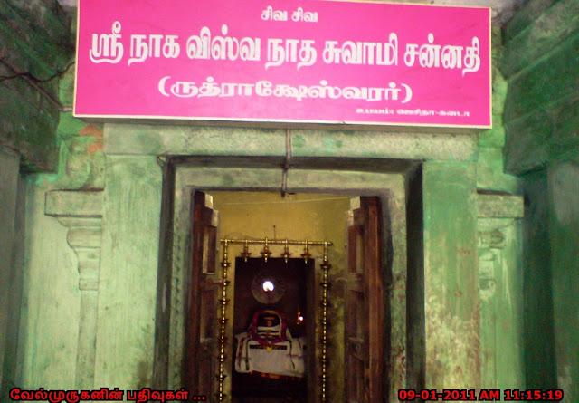 Ruturaksheshwarar Temple