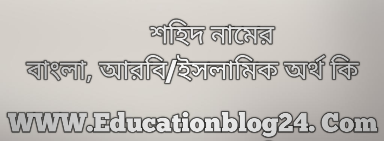Shohid name meaning in Bengali, শহিদ নামের অর্থ কি, শহিদ নামের বাংলা অর্থ কি, শহিদ নামের ইসলামিক অর্থ কি, শহিদ কি ইসলামিক /আরবি নাম
