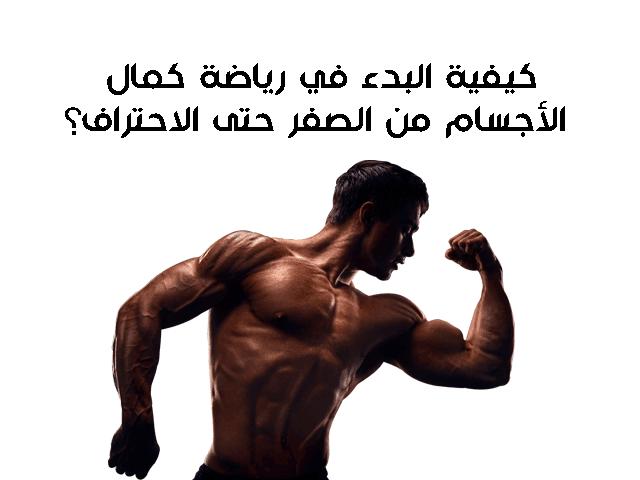 كيفية البدء في رياضة كمال الأجسام من الصفر حتى الاحتراف؟