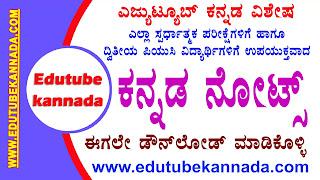 [PDF] Sulalita 2nd PUC Kannada Notes PDF Download Now ಸುಲಲಿತ ಪಿಯುಸಿ ದ್ವಿತೀಯ ವರ್ಷದ ಕನ್ನಡ ಪಿಡಿಎಫ್ ನೋಟ್ಸ್ ಡೌನ್ಲೋಡ್