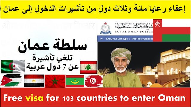 تاشيرة عمان