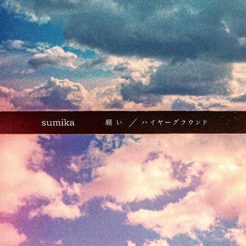 sumika - Negai / Higher Ground [Regular Edition]