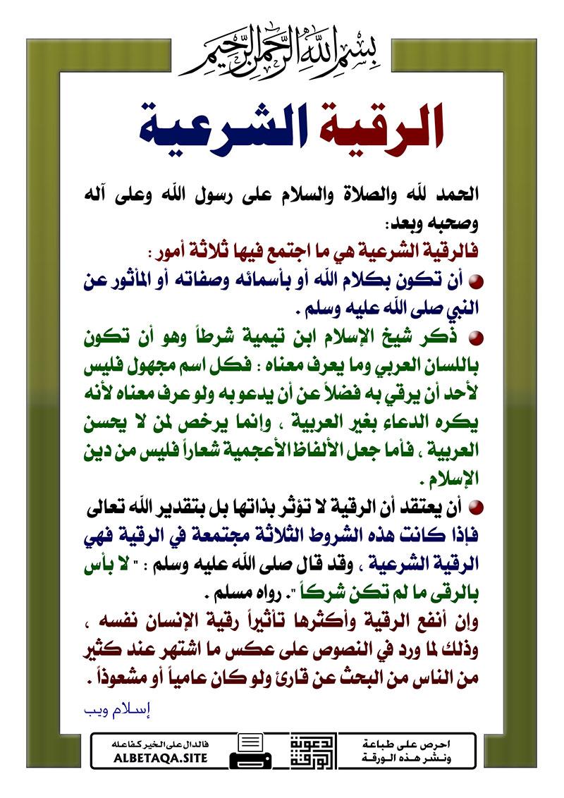 تحميل الرقيه الشرعيه للشيخ مشاري العفاسي mp3