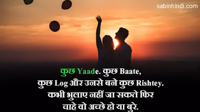 family relationship quotes in hindi