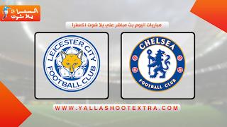 مشاهدة مباراة تشيلسي ضد ليستر سيتي 18-05-2021 في الدوري الانجليزي