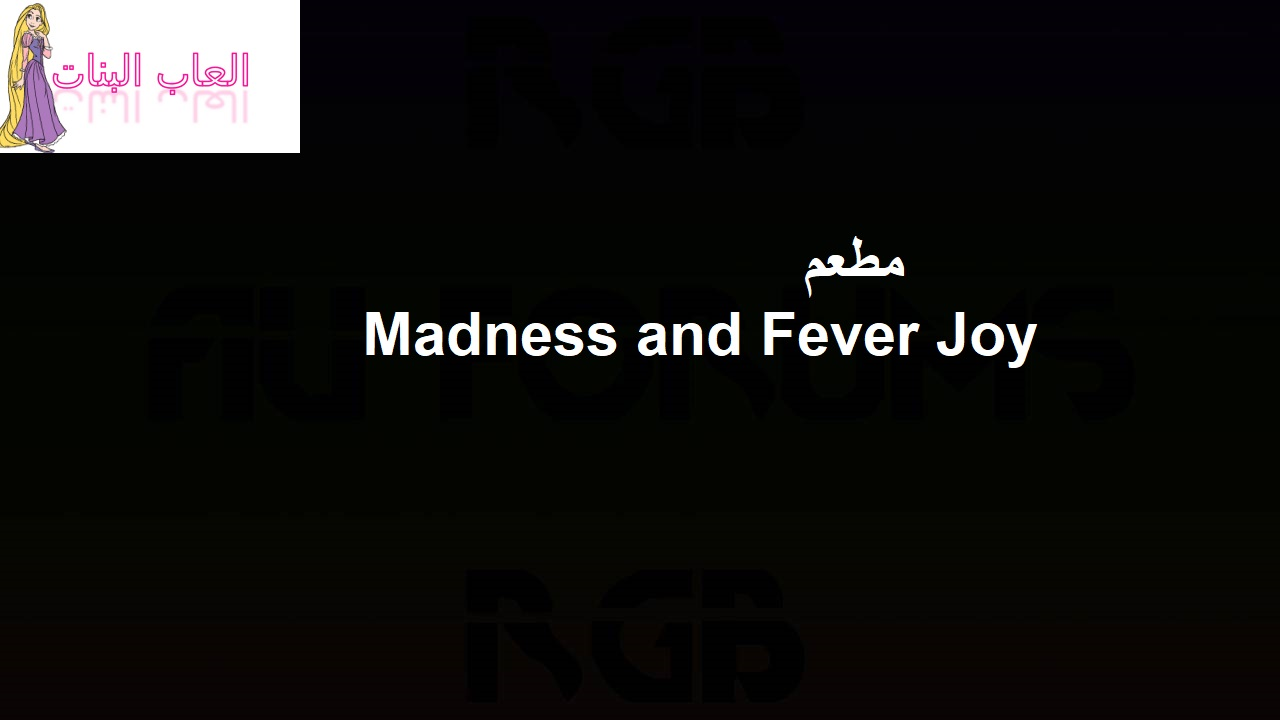 تحميل لعبة طبخ - مطعم Madness and Fever Joy للاندرويد