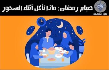 صيام رمضان : ماذا نأكل أثناء السحور