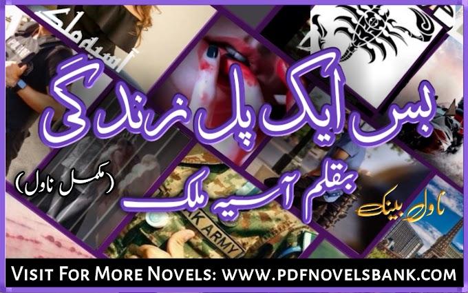 Bus Ek Pal Zindagi by Asiya Malik Novel Complete Pdf
