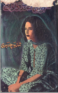 romantic urdu novel