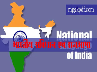 भारतीय संविधान एवं राजभाषा |Indian Constitution and Official Language