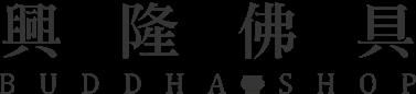興隆佛具 - 台南佛具店推薦|佛具百貨批發|工廠價最便宜|推薦台南興隆佛具店|台南佛桌工廠