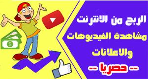 حصريا موقع جديد لربح المال من مشاهدة الفيديوهات والاعلانات - ربح المال من اليوتيوب 2021