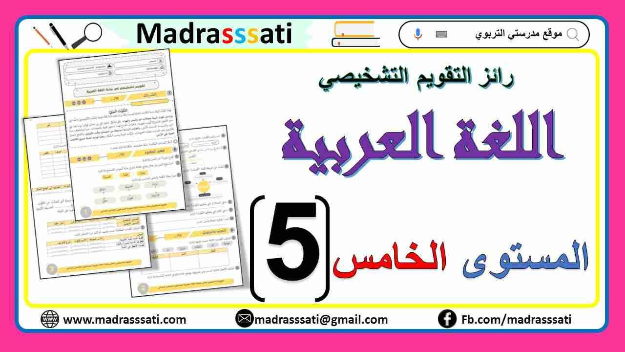 رائز التقويم التشخيصي في مادة اللغة العربية│المستوى الخامس ابتدائي