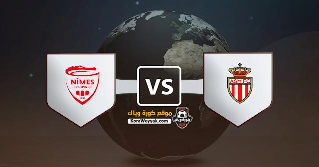 نتيجة مباراة موناكو ونيم أولمبيك اليوم الأحد 29 نوفمبر 2020 في الدوري الفرنسي