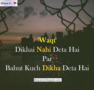 Waqt Shayari, Bura Waqt Status, Waqt Status in Hindi, Quotes on Waqt, shayari on waqt, bura waqt status in hindi, gujra waqt shayari, gujra waqt shayari in hindi, waqt shayari 2 lines, waqt shayari galib, waqt shayari images