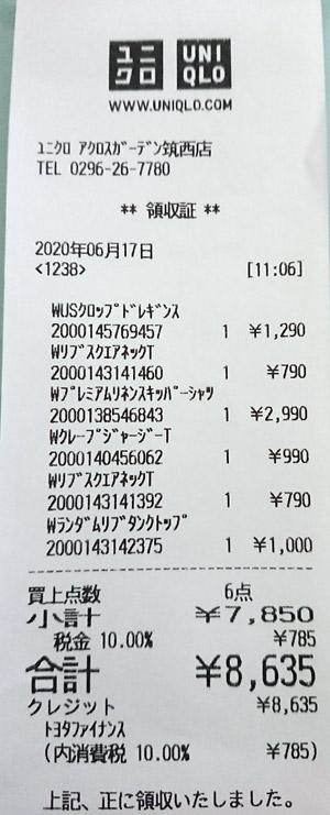 ユニクロ アクロスガーデン筑西店 2020/6/17 のレシート