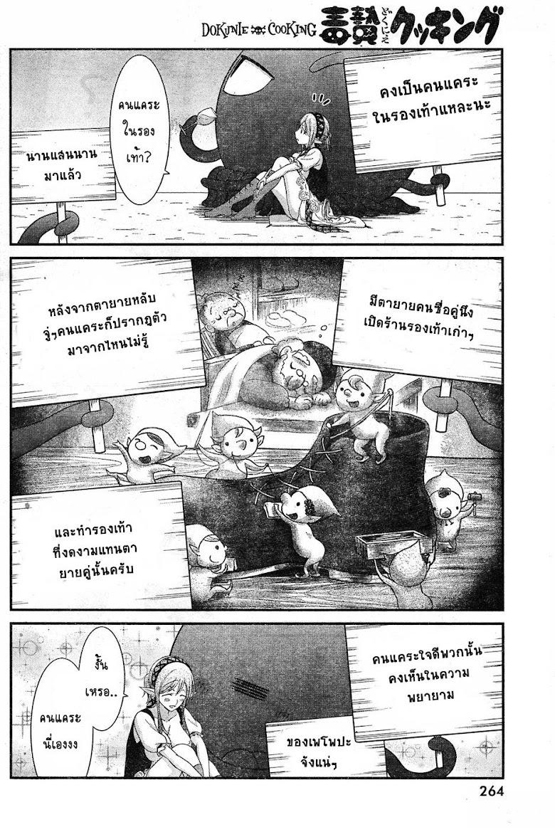 Dokunie Cooking - หน้า 4