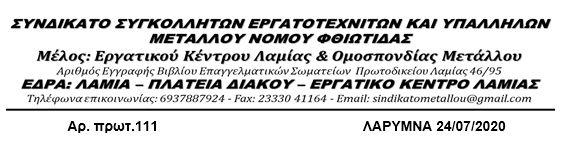ΕΚΛΟΓΕΣ ΣΤΟ ΣΥΝΔΙΚΑΤΟ ΜΕΤΑΛΛΟΥ ΝΟΜΟΥ ΦΘΙΩΤΙΔΑΣ