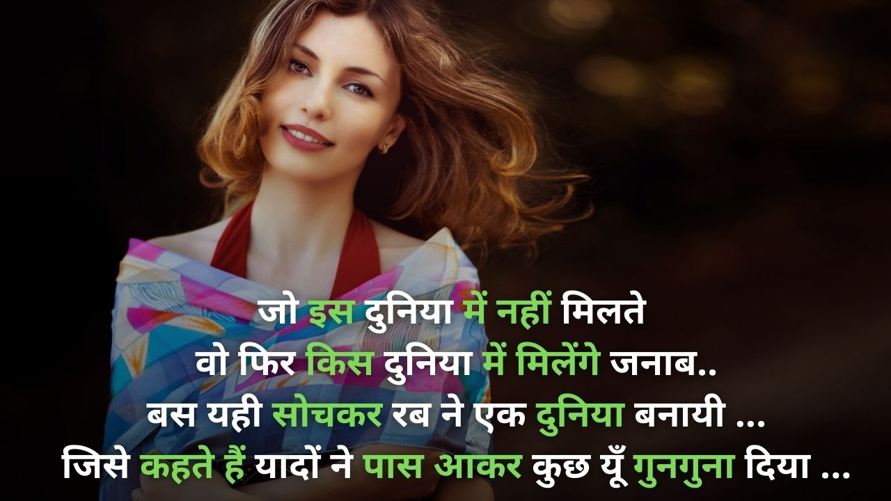 30+ Missing You Shayari, Hindi Yaadein Status,Yaad Shayari
