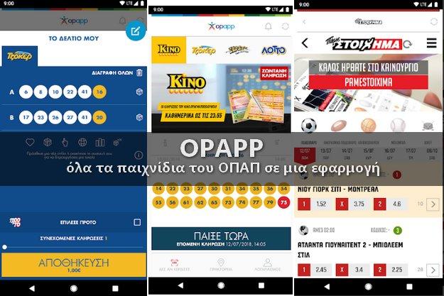 OPAPP - Δωρεάν εφαρμογή του ΟΠΑΠ με όλα τα τυχερά παιχνίδια