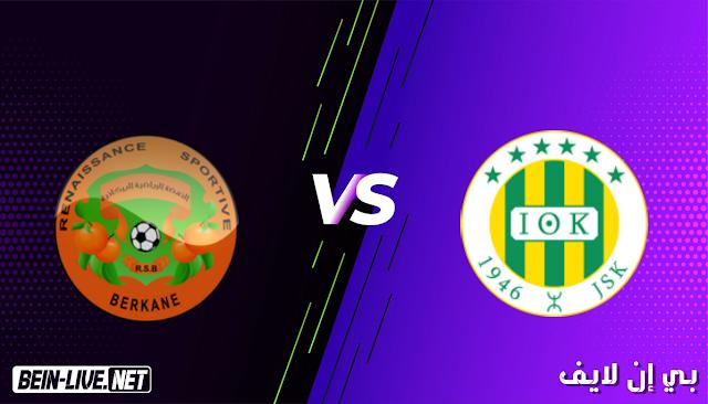 مشاهدة مباراة شبيبة القبائل ونهضه بركان بث مباشر اليوم بتاريخ 11-04-2021 في كأس الكونفيدرالية الافريقية