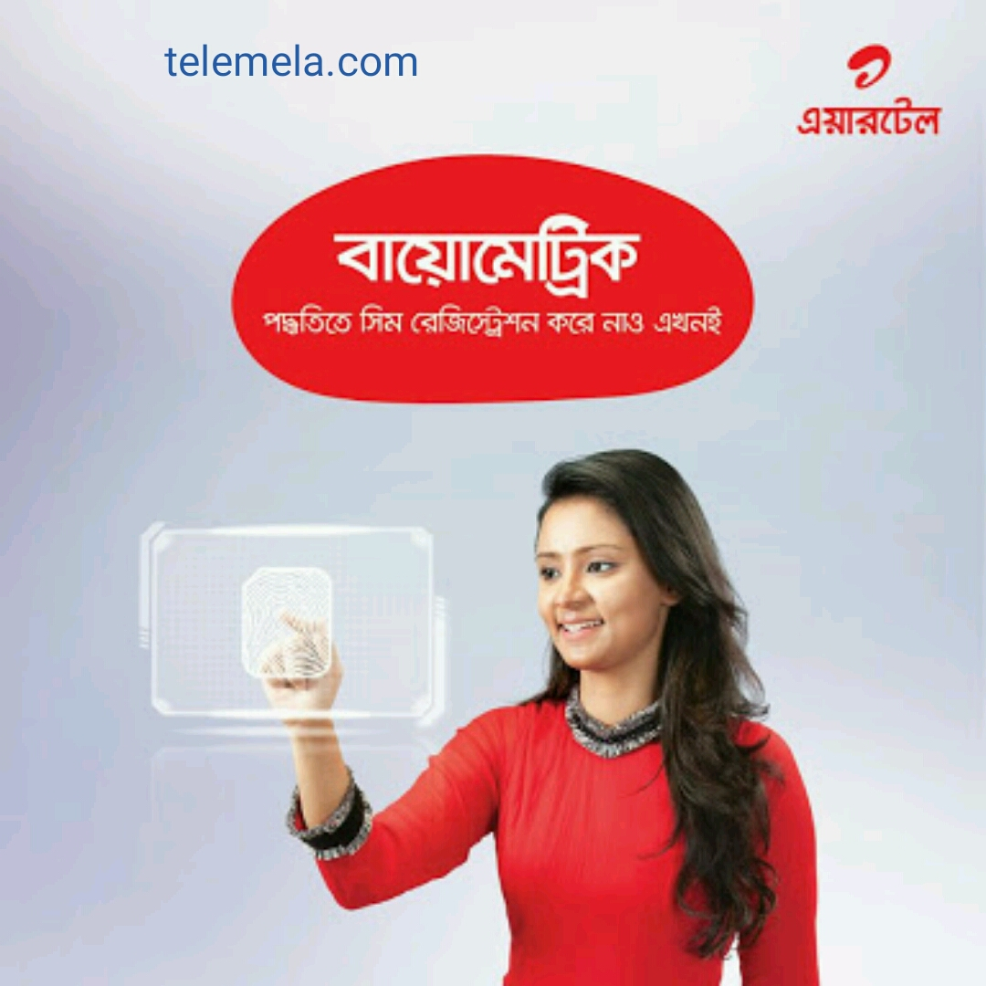 airtel 3GB Internet Data Free 19Tk Recharge After SIM Biometric Re