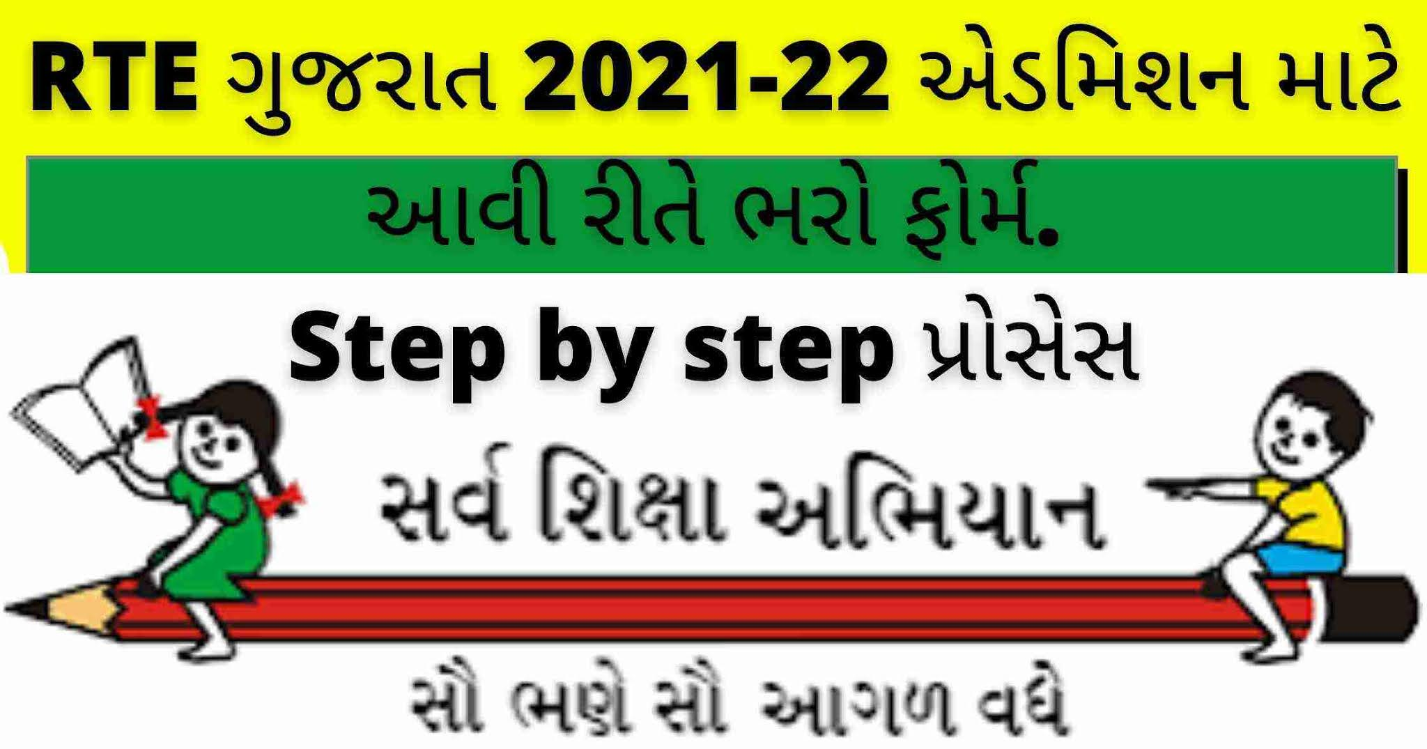 RTE Gujarat 2021, RTE Gujarat Admission application online