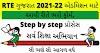 RTE Gujarat 2021 ના એડમિશન માટે ઓનલાઇન ફોર્મ કેવી રીતે ભરવું? | Apply Online For RTE Gujarat 2021