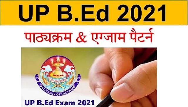 UP BEd Entrance Exam 2021: यूपी बीएड ज्वाइंट एंट्रेंस टेस्ट की डेट घोषित, इस दिन होगी परीक्षा lkouniv.ac.in