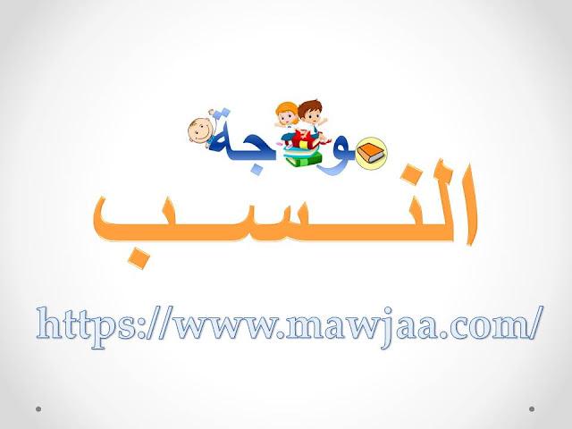 درس في اللغة العربية : النسب