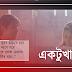 Ektukhani  (একটুখানি) Lyrics - Minar Rahman