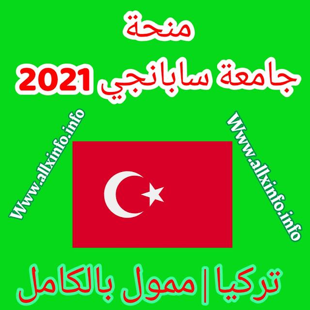 منحة جامعة سابانجي 2021 في تركيا   ممول