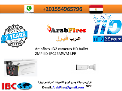 Arabfires IID2 cameras HD bullet 2MP IID-IPC26MWM-LPR