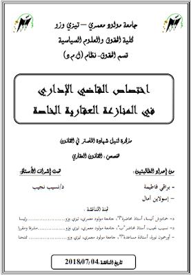 مذكرة ماستر: اختصاص القاضي الإداري في المنازعة العقارية الخاصة PDF