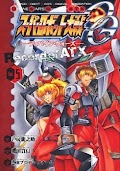 Super Robot Taisen OG - Divine Wars - Record of ATX