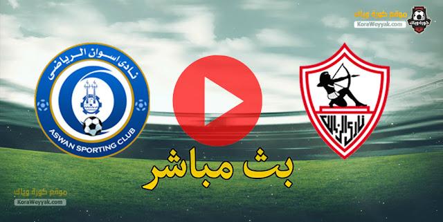 نتيجة مباراة الزمالك واسوان اليوم السبت 23 يناير 2021 في الدوري المصري