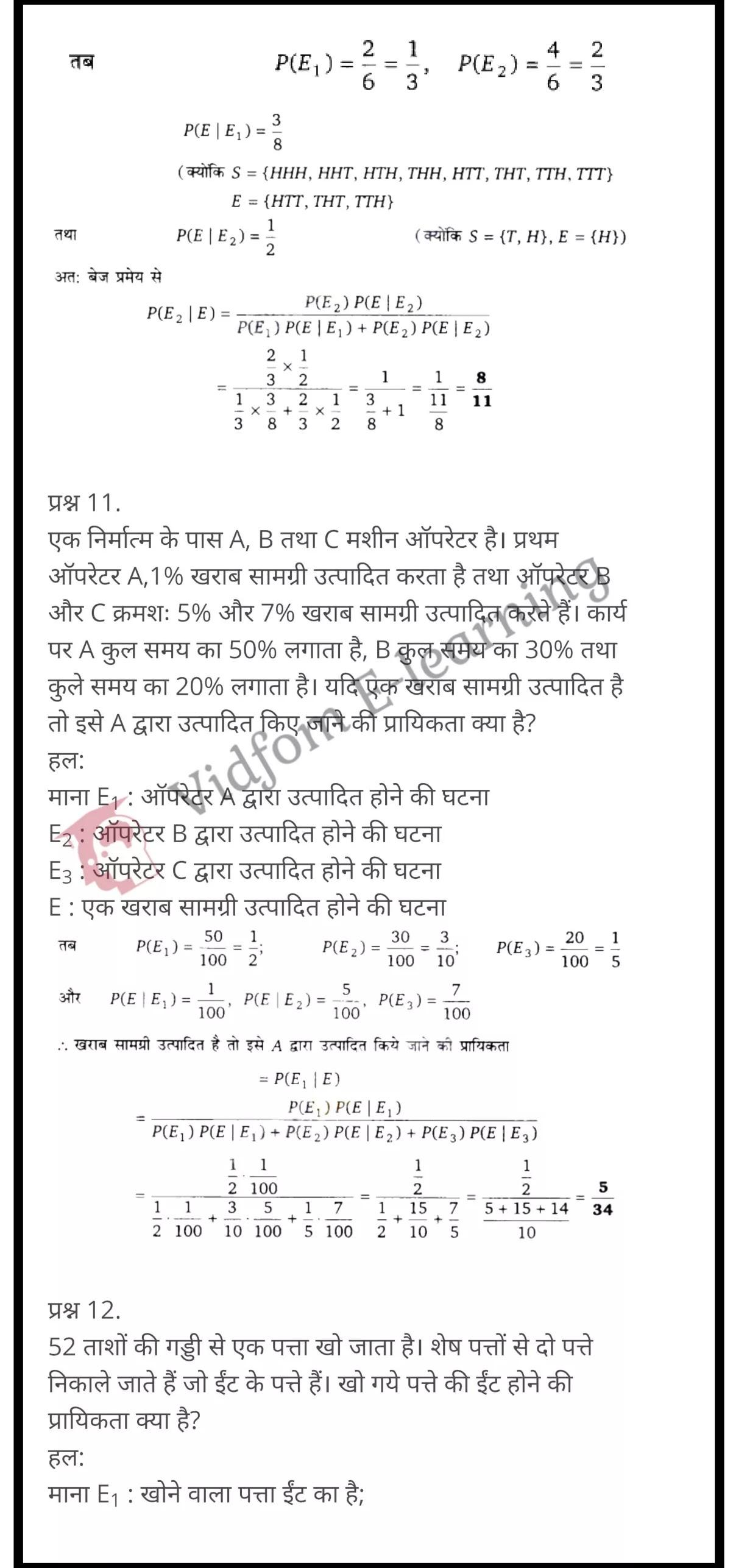 class 12 maths chapter 13 light hindi medium 24