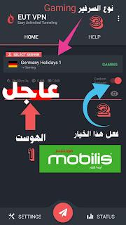 جديد الانترنت المجاني في الجزائر