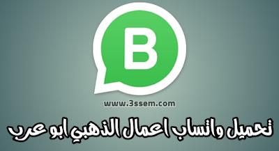 تنزيل واتساب الذهبي للاعمال ابو عرب WhatsApp Business Gold واتس اب بزنس جولد V1.45 ضد الحظر 2021