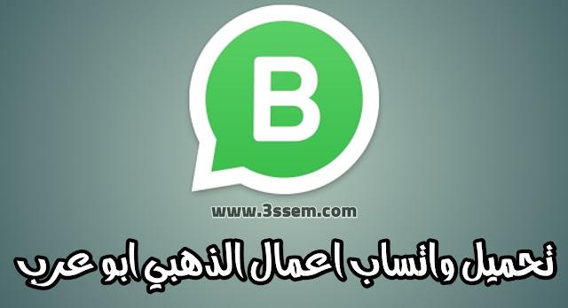 تنزيل واتساب الذهبي للاعمال ابو عرب WhatsApp Business Gold واتس اب بزنس جولد V1.10 ضد الحظر 2021