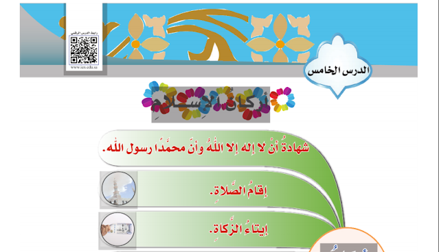 حل درس أركان الإسلام التوحيد للصف الأول ابتدائي