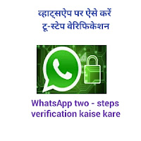 Two steps verification WhatsApp