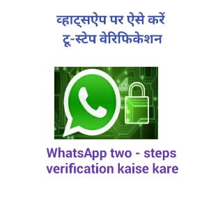 1How to registered Two-Steps  Verification WhatsApp (WhatsApp two steps verification kaise kare
