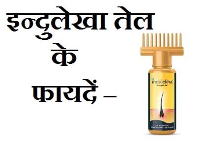 इन्दुलेखा तेल के फायदें,  Benifits of Indulekha hair oil, review