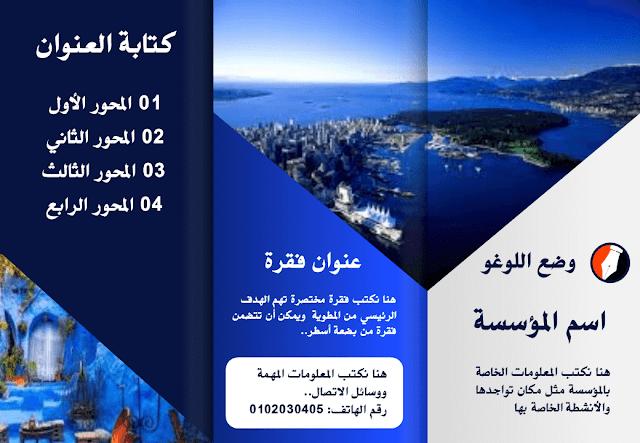 طريقة تصميم مطوية احترافية باستعمال برنامج بوربوينت brochure